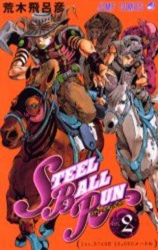 STEEL BALL RUN スティール・ボール・ラン 2巻