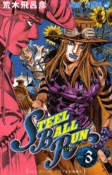 【入荷予約】STEEL BALL RUN スティール・ボール・ラン 3巻