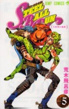 【入荷予約】STEEL BALL RUN スティール・ボール・ラン 5巻