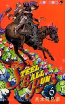 【入荷予約】STEEL BALL RUN スティール・ボール・ラン 6巻