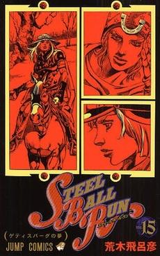 【入荷予約】STEEL BALL RUN スティール・ボール・ラン 15巻