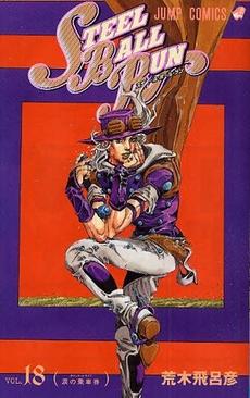 【入荷予約】STEEL BALL RUN スティール・ボール・ラン 18巻