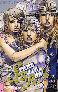 STEEL BALL RUN スティール・ボール・ラン 22巻