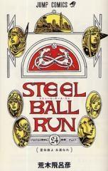 STEEL BALL RUN スティール・ボール・ラン 24巻