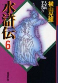 水滸伝 [文庫版] 6巻
