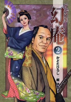 そば屋幻庵 2巻