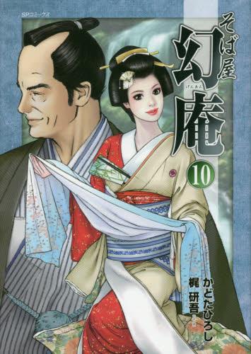 そば屋幻庵 10巻