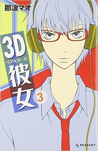 3D彼女 3巻