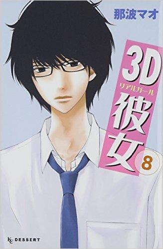 3D彼女 8巻