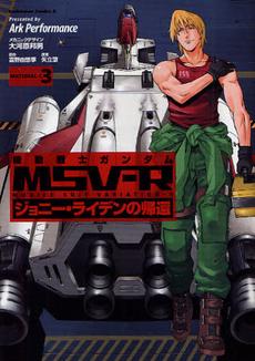 機動戦士ガンダムMSV-Rジョニー・ライデンの帰還 MATERIAL 3巻