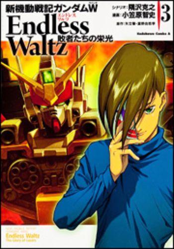 新機動戦記ガンダムW Endless Waltz 敗者たちの栄光 3巻