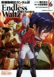 新機動戦記ガンダムW Endless Waltz 敗者たちの栄光 6巻