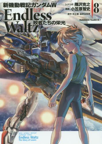 新機動戦記ガンダムW Endless Waltz 敗者たちの栄光 8巻