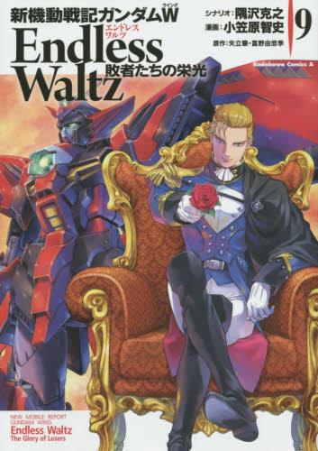 新機動戦記ガンダムW Endless Waltz 敗者たちの栄光 9巻