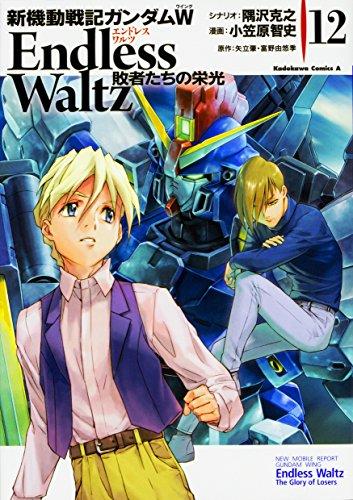 新機動戦記ガンダムW Endless Waltz 敗者たちの栄光 12巻