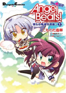 Angel beats!the 4コマ 1巻