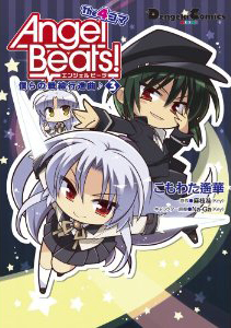 Angel beats!the 4コマ 3巻