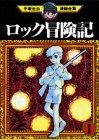 ロックの冒険記 1巻