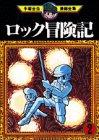ロックの冒険記 2巻