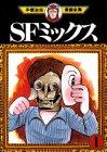SFミックス 1巻