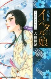 イシュタルの娘 〜小野於通伝〜 5巻