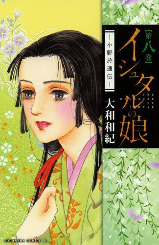 イシュタルの娘 〜小野於通伝〜 8巻