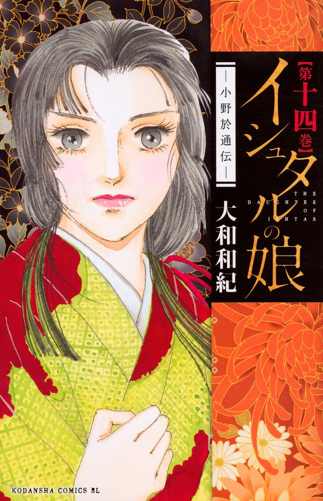 イシュタルの娘 〜小野於通伝〜 14巻