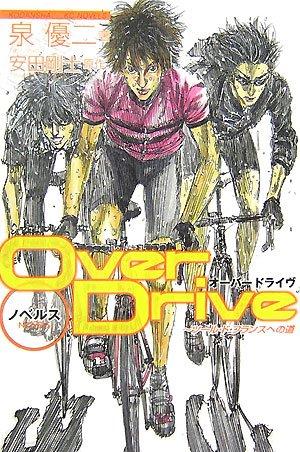 オーバードライヴ ツール・ド・フランスへの道 1巻