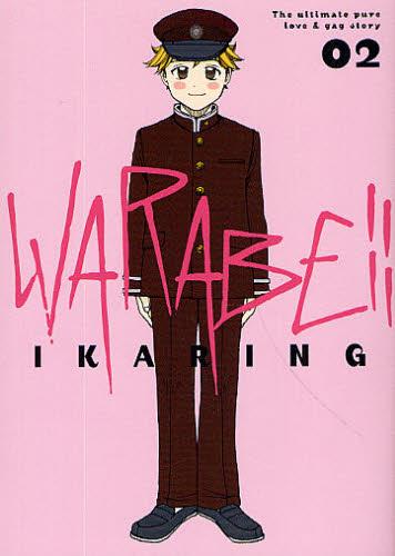 WARABE!! 2巻