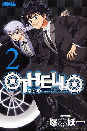 OTHELLO 2巻