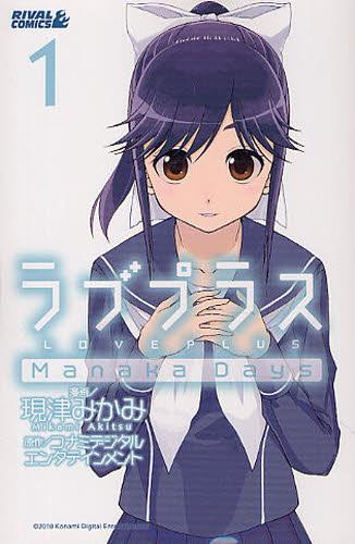 ラブプラス Manaka Days 1巻