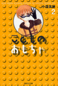 こどものおもちゃ [文庫版] 2巻