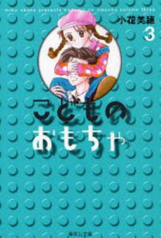 こどものおもちゃ [文庫版] 3巻