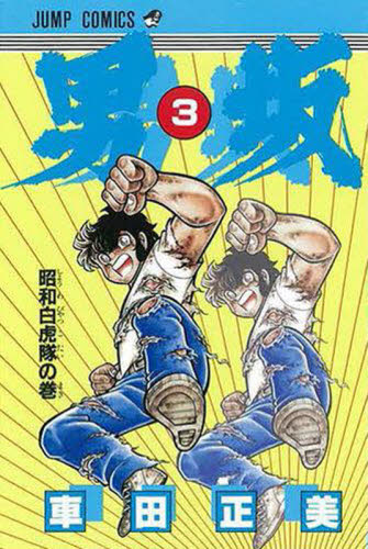 男坂 3巻
