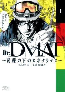 Dr.DMAT〜瓦礫の下のヒポクラテス〜 1巻