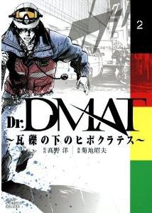 Dr.DMAT〜瓦礫の下のヒポクラテス〜 2巻