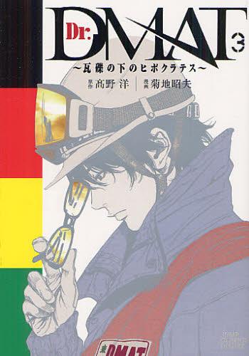 Dr.DMAT〜瓦礫の下のヒポクラテス〜 3巻