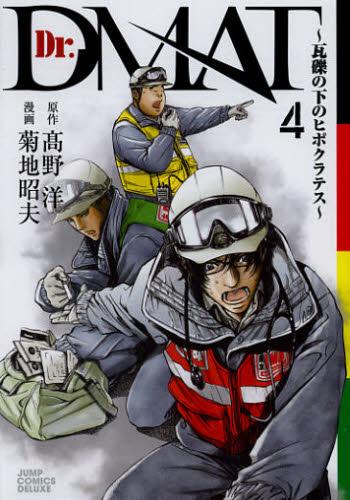 Dr.DMAT〜瓦礫の下のヒポクラテス〜 4巻