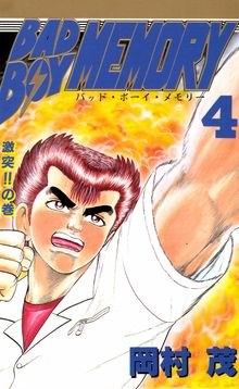 BAD BOY MEMORY 4巻