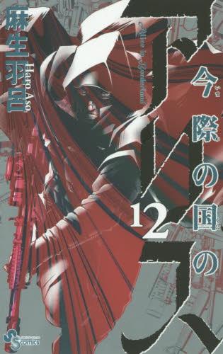 今際の国のアリス 12巻