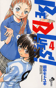 BE BLUES! 〜青になれ〜 4巻