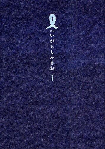 I【アイ】 1巻
