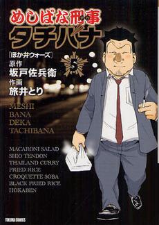 めしばな刑事タチバナ 5巻