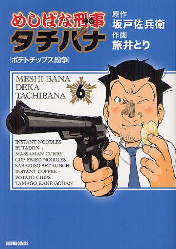 めしばな刑事タチバナ 6巻