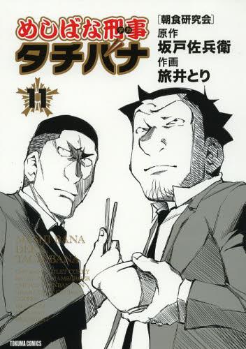 めしばな刑事タチバナ 11巻