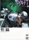 ワイルド7 [文庫版/徳間書店] 2巻