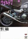 ワイルド7 [文庫版/徳間書店] 4巻