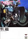 ワイルド7 [文庫版/徳間書店] 6巻