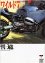 ワイルド7 [文庫版/徳間書店] 11巻