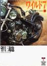 ワイルド7 [文庫版/徳間書店] 13巻